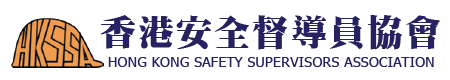 香港安全督導員協會 - HONG KONG SAFETY SUPERVISORS ASSOCIATION
